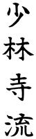 Ideogramme shorinji ryu
